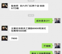 江都玛格定制戴总初六开门红七千九成本赚67万