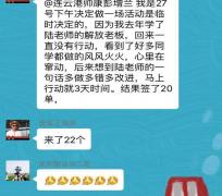 常州领绣刺绣王总 3天社群活动落地 成交20单 成交率竟破95%