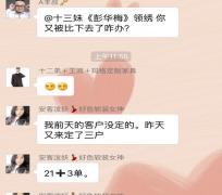扬州领绣刺绣彭总社群营销落地  喜讯连连