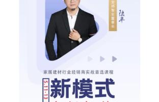 公开课  |《新模式老板智慧》杭州站5月11-13日火热报名中!