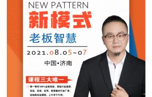 公开课  《新模式老板智慧》济南站8月5-7日火热报名中!