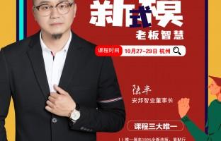 公开课 |《新模式老板智慧》杭州站10月27-29日火热报名中!